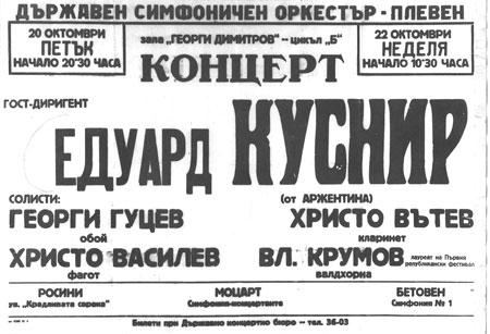 bulgaria_afiche